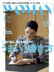 PRESIDENT WOMAN 2016年8月号-電子書籍