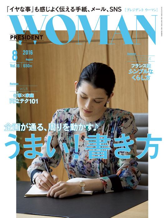 PRESIDENT WOMAN 2016年8月号拡大写真