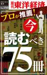 プロが推薦! 今読むべき75冊―週刊東洋経済eビジネス新書No.150-電子書籍