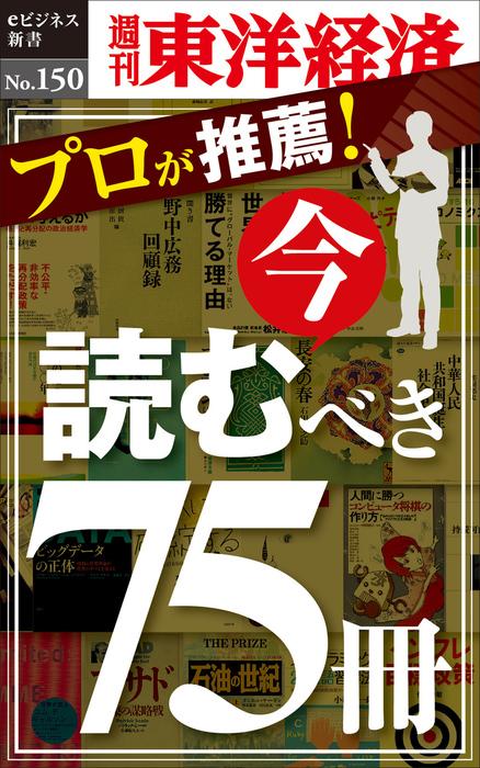 プロが推薦! 今読むべき75冊―週刊東洋経済eビジネス新書No.150拡大写真