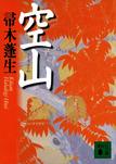 空山-電子書籍