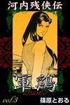 河内残侠伝 軍鶏 (3)-電子書籍
