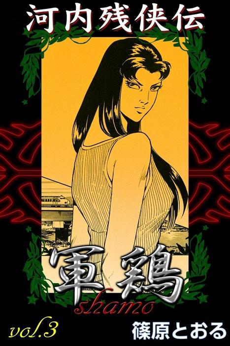 河内残侠伝 軍鶏 (3)拡大写真