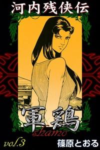 河内残侠伝 軍鶏 (3)