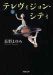 テレヴィジョン・シティ-電子書籍