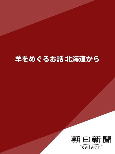羊をめぐるお話 北海道から-電子書籍