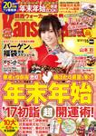 KansaiWalker関西ウォーカー 2017 No.1-電子書籍