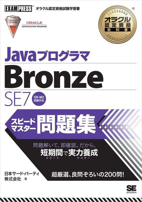 オラクル認定資格教科書 Javaプログラマ Bronze SE 7 スピードマスター問題集拡大写真