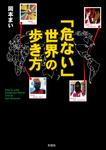 「危ない」世界の歩き方-電子書籍