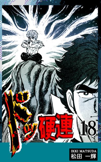 ドッ硬連(18)-電子書籍