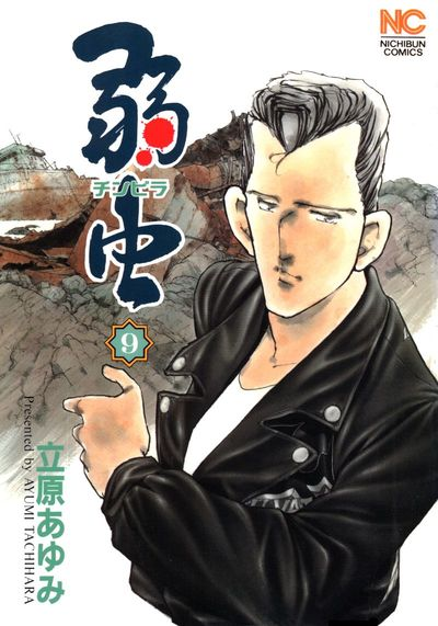 弱(チンピラ)虫 9-電子書籍