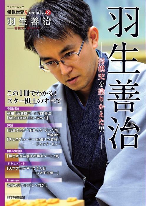 将棋世界Special Vol.2「羽生善治」~将棋史を塗りかえた男~拡大写真