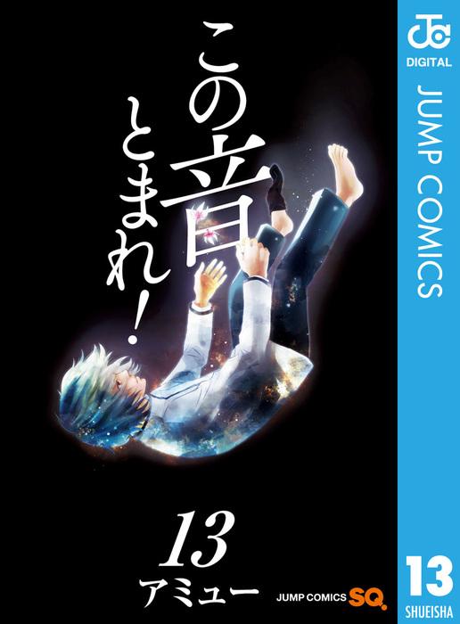 この音とまれ! 13-電子書籍-拡大画像