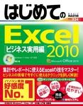 はじめてのExcel 2010 ビジネス実用編-電子書籍
