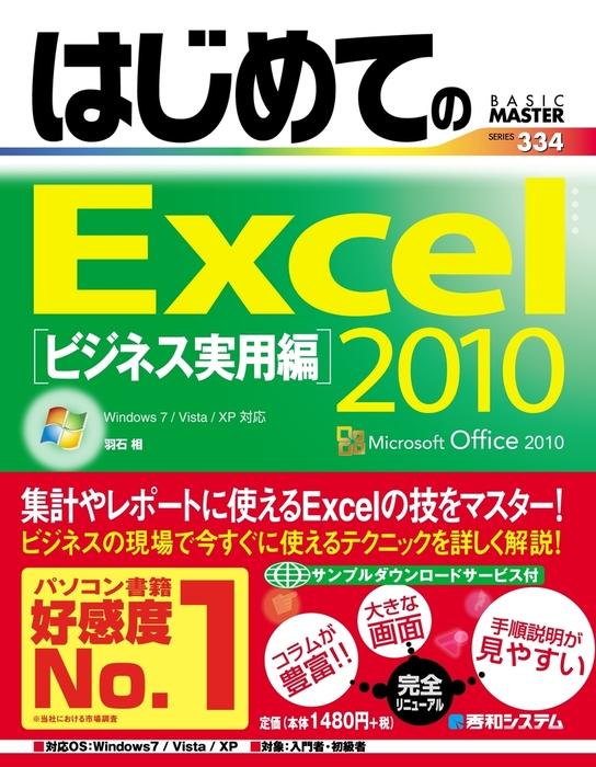 はじめてのExcel 2010 ビジネス実用編拡大写真