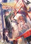 マギクラフト・マイスター 10-電子書籍