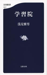 学習院-電子書籍