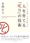 人を育てる「叱り」の技術-電子書籍