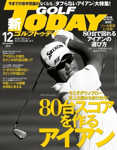 GOLF TODAY 2015年12月号-電子書籍