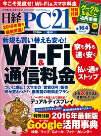 日経PC21 (ピーシーニジュウイチ) 2016年 4月号 [雑誌]