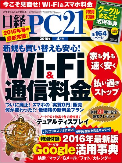 日経PC21 (ピーシーニジュウイチ) 2016年 4月号 [雑誌]-電子書籍