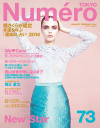 Numero TOKYO 2014年1・2月号