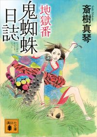 地獄番 鬼蜘蛛日誌-電子書籍