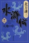 水滸伝 十一 天地の章-電子書籍