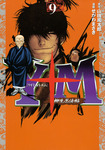 Y十M(ワイじゅうエム)~柳生忍法帖~(9)-電子書籍
