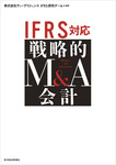 IFRS対応 戦略的M&A会計-電子書籍