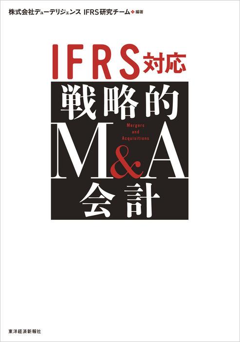IFRS対応 戦略的M&A会計-電子書籍-拡大画像