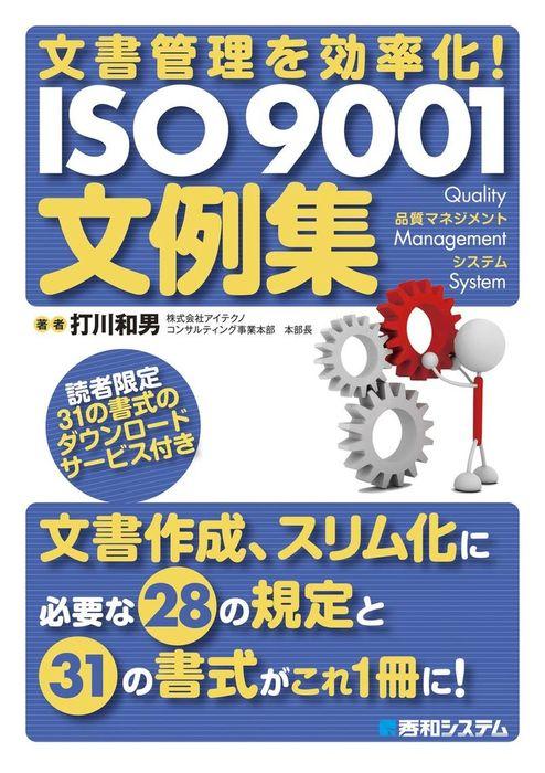 文書管理を効率化! ISO 9001文例集拡大写真