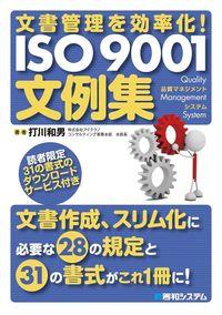 文書管理を効率化! ISO 9001文例集-電子書籍