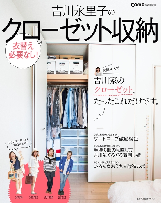 Como特別編集 吉川永里子のクローゼット収納拡大写真