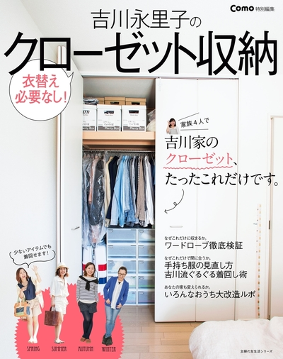 Como特別編集 吉川永里子のクローゼット収納-電子書籍