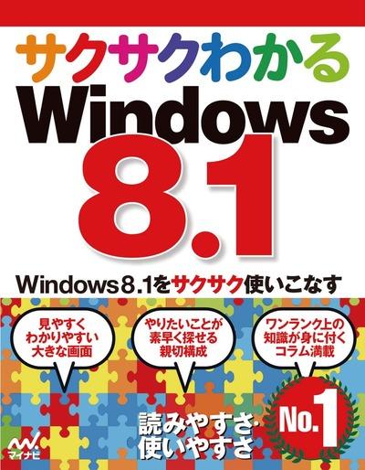 サクサクわかるWindows 8.1-電子書籍