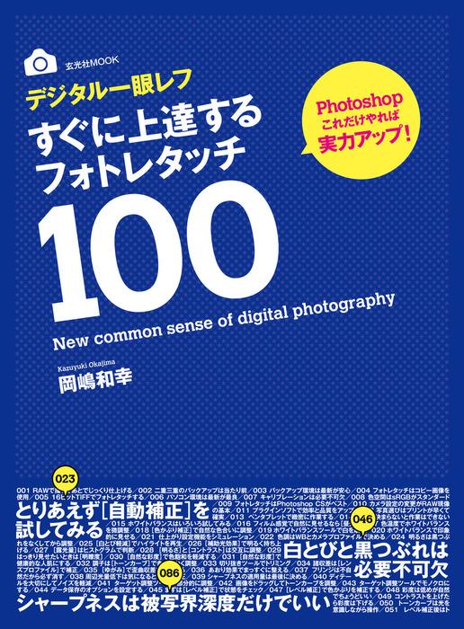 デジタル一眼レフすぐに上達するフォトレタッチ100拡大写真
