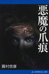 副作用解析医・古閑志保梨(2) 悪魔の爪痕-電子書籍