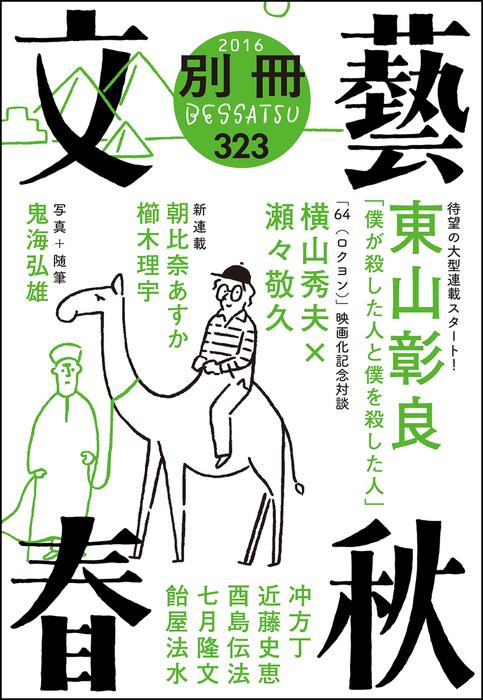 別冊文藝春秋 電子版7号拡大写真