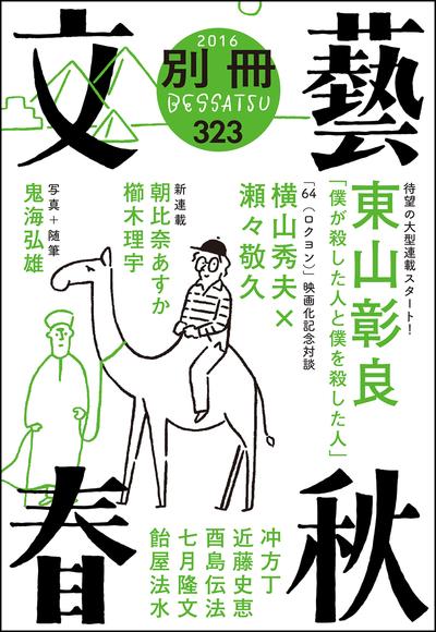別冊文藝春秋 電子版7号-電子書籍