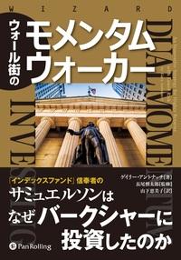 ウォール街のモメンタムウォーカー-電子書籍