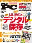 Mr.PC (ミスターピーシー) 2016年 7月号-電子書籍