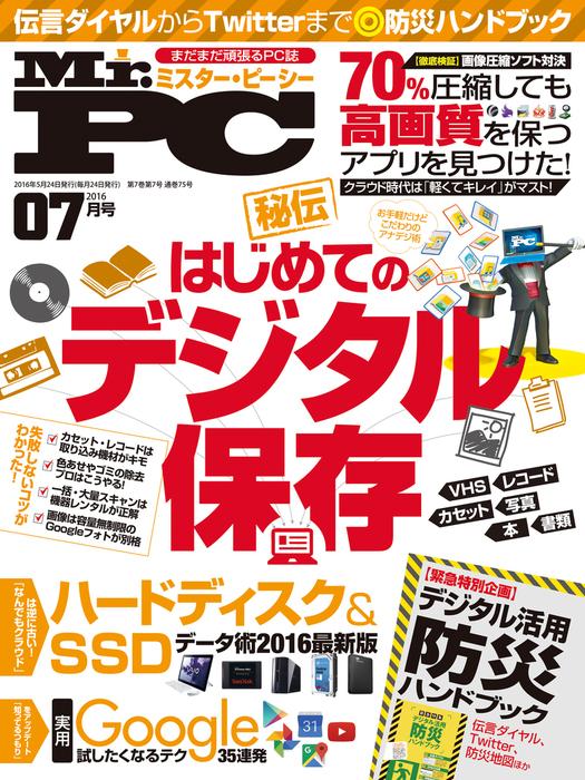 Mr.PC (ミスターピーシー) 2016年 7月号-電子書籍-拡大画像