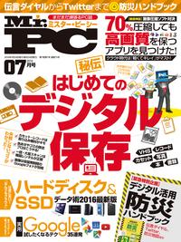 Mr.PC (ミスターピーシー) 2016年 7月号