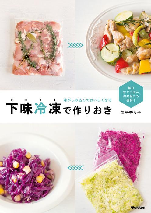 味がしみ込んでおいしくなる 下味冷凍で作りおき 毎日すぐごはん。お弁当にも便利!-電子書籍-拡大画像