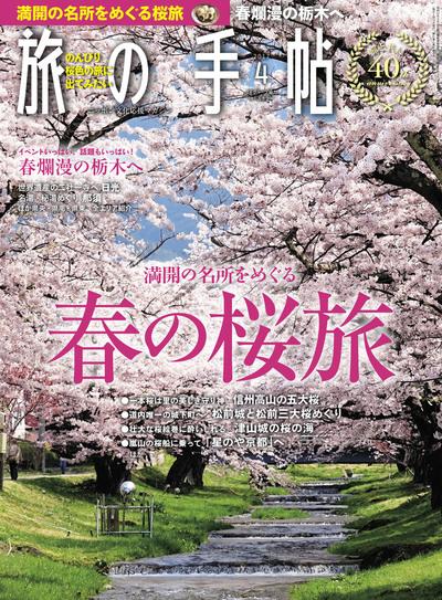 旅の手帖_2017年4月号-電子書籍
