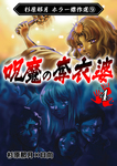 杉原那月ホラー傑作選9 呪魔の奪衣婆(4)-電子書籍