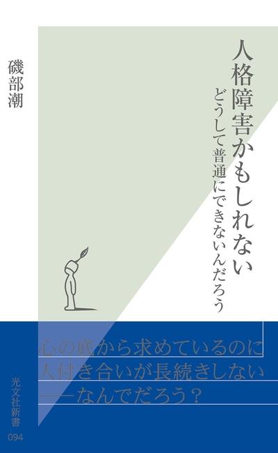 人格障害かもしれない~どうして普通にできないんだろう~-電子書籍