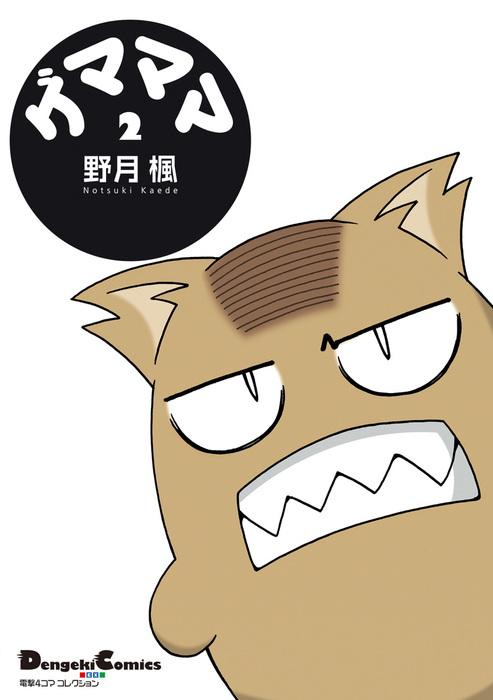 電撃4コマ コレクション ゲマママ(2)拡大写真