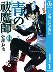 青の祓魔師 リマスター版 1-電子書籍